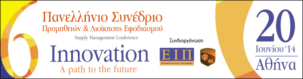 6th Panhellenic Conference on Purchasing Supply Management banner