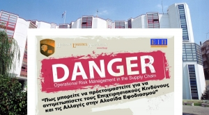 Εκδήλωση: Operational Risk Management in the Supply Chain