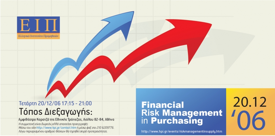 Εκδήλωση: Financial Risk Management in Purchasing